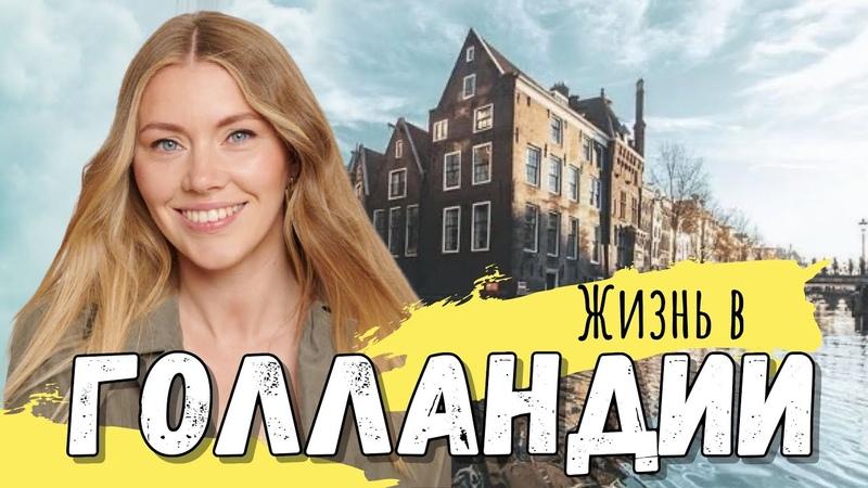 Такого выпуска Вы не ожидали Интервью с нашей Машей о переезде в Нидерланды Её жизнь в Голландии