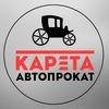•Автопрокат «КАРЕТА» Аренда автомобилей в Перми•