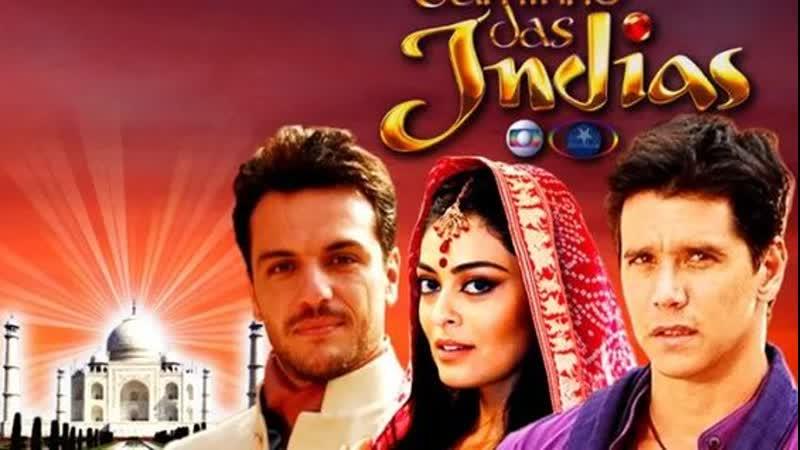 Дороги Индии 46 серия