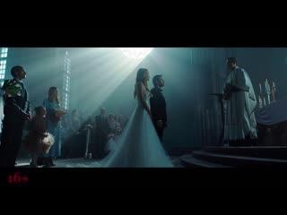 Приворот. Черное венчание - Трейлер