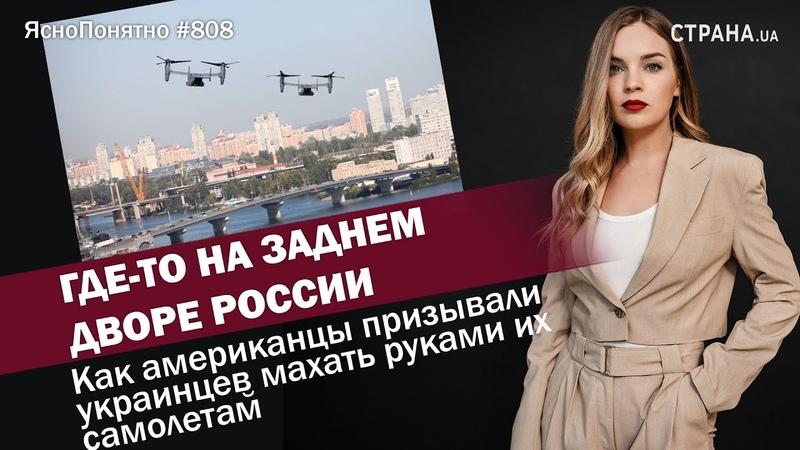 Где то на заднем дворе России Как американцы призывали украинцев махать руками их самолетам 808