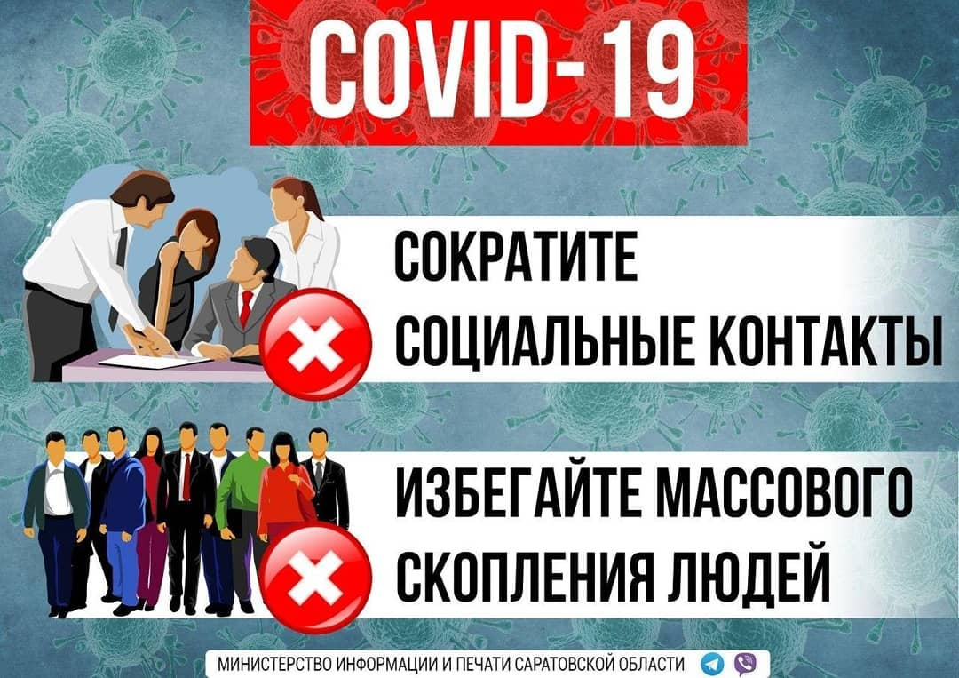 На одиннадцать часов утра 27 октября в Саратовской области зарегистрировали 192 лабораторно подтверждённых новых случая инфицирования коронавирусом