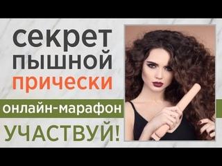 👌Локоны ВСЕГДА в моде! Как придать объем волосам и сделать волосы пышными? Укладка, завивка, бигуди