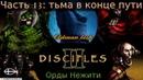 Disciples 2. Орды нежити. Часть 13 тьма в конце пути