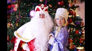 Новогоднее Приключение и Дедушка Мороз