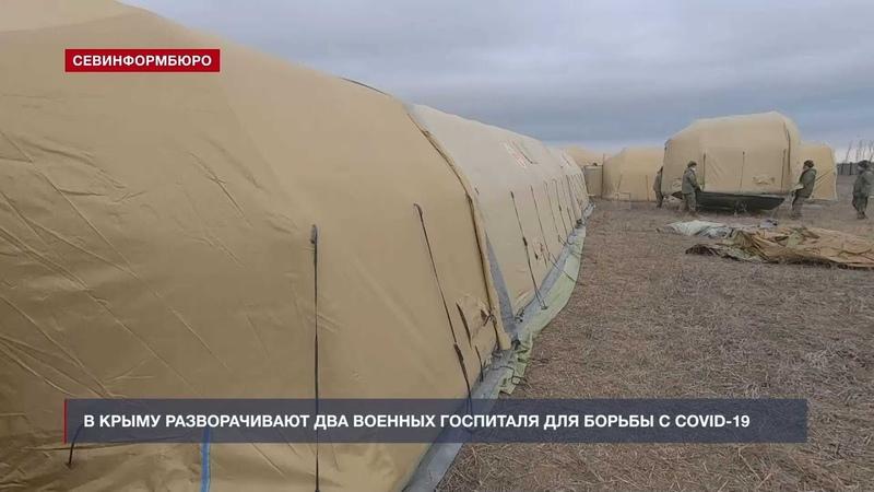 В Крыму разворачивают два военных госпиталя для борьбы с COVID 19