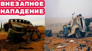 СМИ: Турецкий военный конвой уничтожен неизвестными в Сирии.