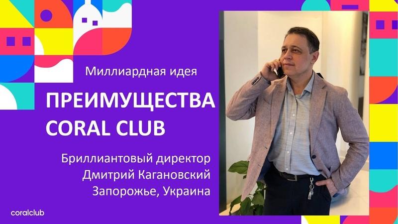 ПРЕИМУЩЕСТВА CORAL CLUB ДМИТРИЙ КАГАНОВСКИЙ