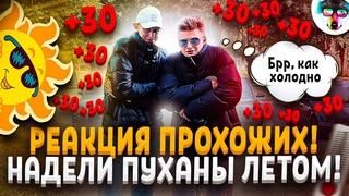 Надели Пуховики Летом в +30! Реакция Людей на Пранк-Прикол! (Жлобин, Беларусь)