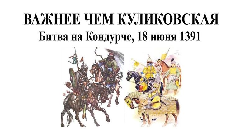 Битва на Кондурче крупнейшее сражение средневековой Европы