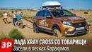 9000 км жести на Ладах Иксрей Кросс, Веста Кросс и Веста СВ Кросс / XRAY Cross vs Vesta Cross