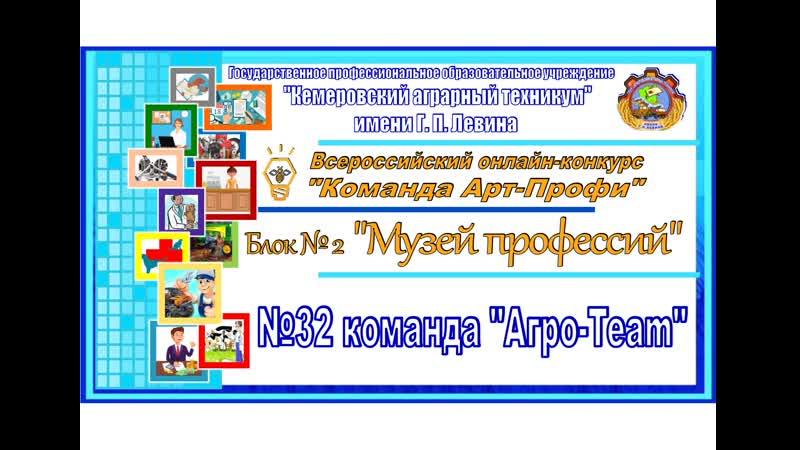 032 Команда АГРO Тeam Кемеровская область Кузбасс Блок 2 Музей профессий