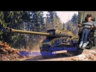 World_of_Tanks, продолжаем качать ТЯЖ 9 уровня ТР50, часть 6