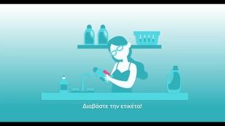 A I S E  cleanright eu Read the label video Greek