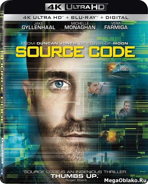 Исходный код / Source Code (2011) | UltraHD 4K 2160p