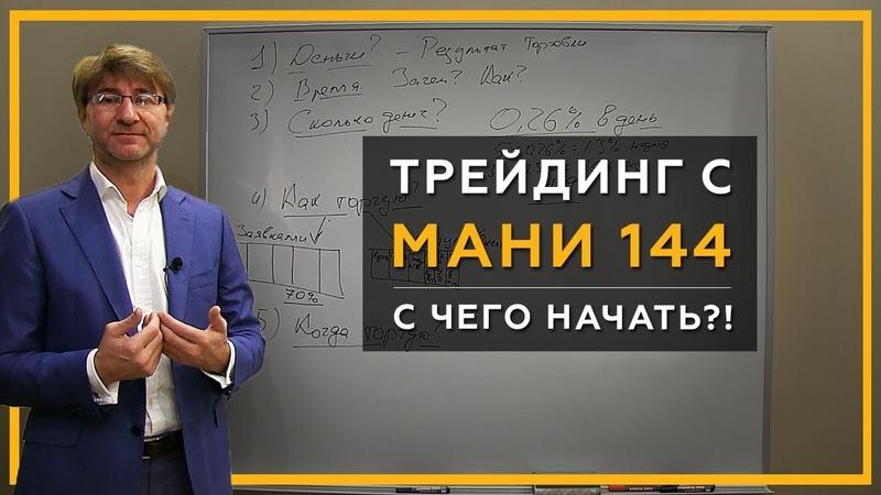 Трейдинг с МАНИ 144 С чего начать Как торговать Деньги время результат 18