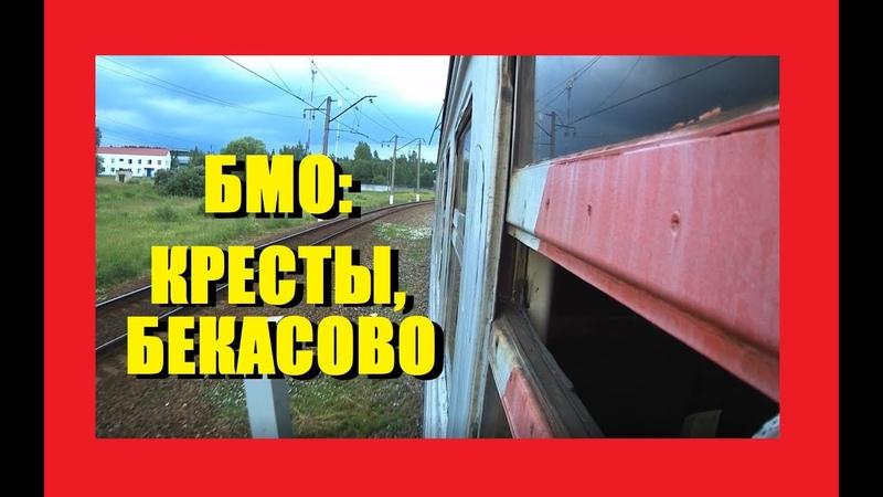 БМО Столбовая Кресты Бекасово центральное обзор