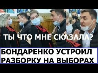 ДЕПУТАТ УСТРОИЛ СКАНДАЛ НА ВЫБОРАХ В ГОСДУМУ 17-19 СЕНТЯБРЯ