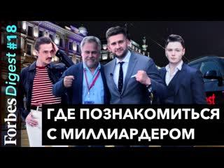 Где познакомиться с миллиардером? Евгений Касперский, Ильич и сын Михаила Фридмана Александр