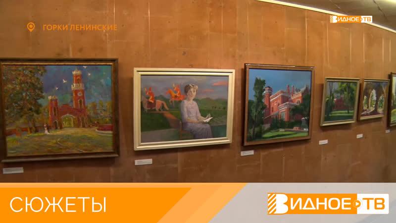 Рамонь Ольденбургские онлайн выставка в Горках Ленинских