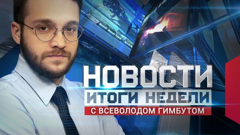 Новости Итоги недели 25 09 2021