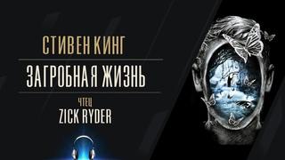 Zick Ryder - Загробная жизнь (Стивен: Кинг Лавка дурных снов) Аудиокнига | Мистика | Фантастика