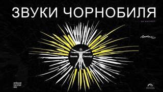 Sounds of Chernobyl - video report