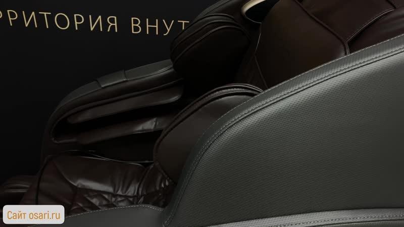 Maccажное кресло Osari Premier обзор массажногокресла