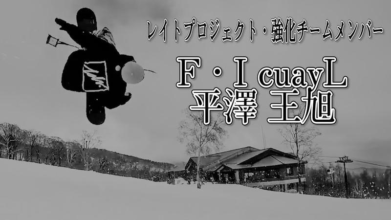 グラトリ個人部門 入賞作品 F・I cuayL 平澤 王旭  第4回スノーボードムービーフェスティバル