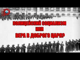 Кровавое воскресенье - апогей либерализма или начало профсоюзного движения в России