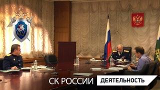 Председатель Следственного комитета Российской Федерации провел оперативное совещание
