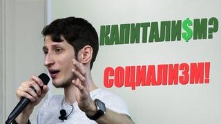 Василий Садонин (ВЫХОД ЕСТЬ!) - Есть ли будущее у капитализма? | «ЗНАНИЕ - СИЛА»