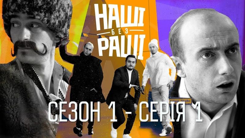 НАШІ БЕЗ РАШІ Сезон 1 Серія 1