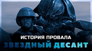 История провала фильма ЗВЕЗДНЫЙ ДЕСАНТ