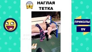 РЖАЧНЫЕ ПРИКОЛЫ 2018 Русские приколы Приколюха Жесть Угар