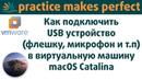 Как подключить USB устройство (флешку, микрофн, телефон и т.п.) в виртуальную машину macOS Catalina