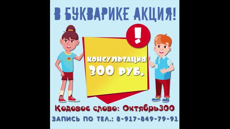 Акция в детском центре БУКВАРИК