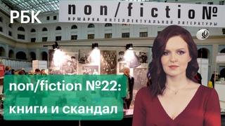 Non/Fiction №22: новинки на книжной ярмарке и скандал вокруг презентации Киры Ярмыш