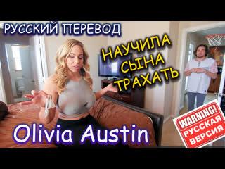 Olivia Austin русский перевод , титры на русском , big tits трахнул мамочку инцест перевод , порно на русском