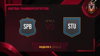Red Bull Университеты 2020 | Групповая стадия | Неделя 3 | День | SPB vs STU