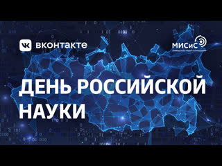 День российской науки – Премия «Аспирант года – 2020»