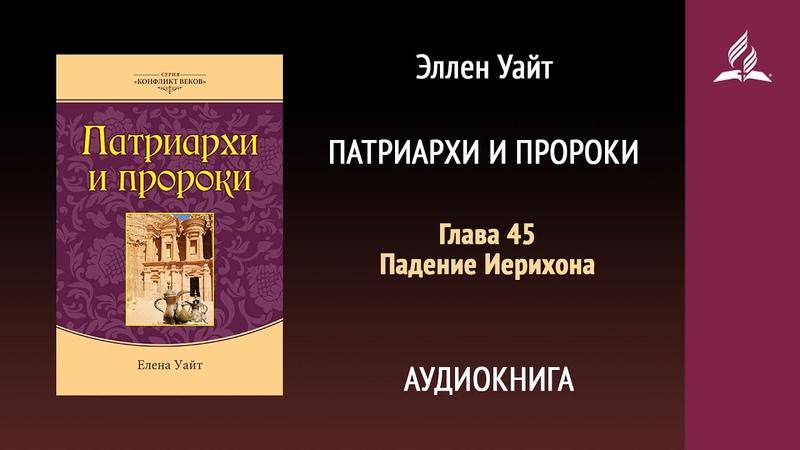 Патриархи и пророки Глава 45 Падение Иерихона Эллен Уайт Аудиокнига