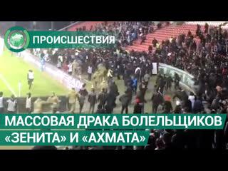 ВИДЕО: массовая драка фанатов Зенита и Ахмата. ФАН-ТВ