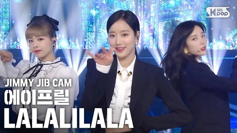 지미집캠 에이프릴 'LALALILALA' 지미집 별도녹화│APRIL JIMMY JIB STAGE│@SBS Inkigayo 2020 5 17