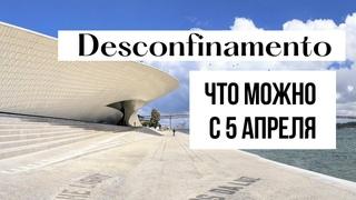Карантин в Португалии - что откроется 5-ого апреля 2021 года