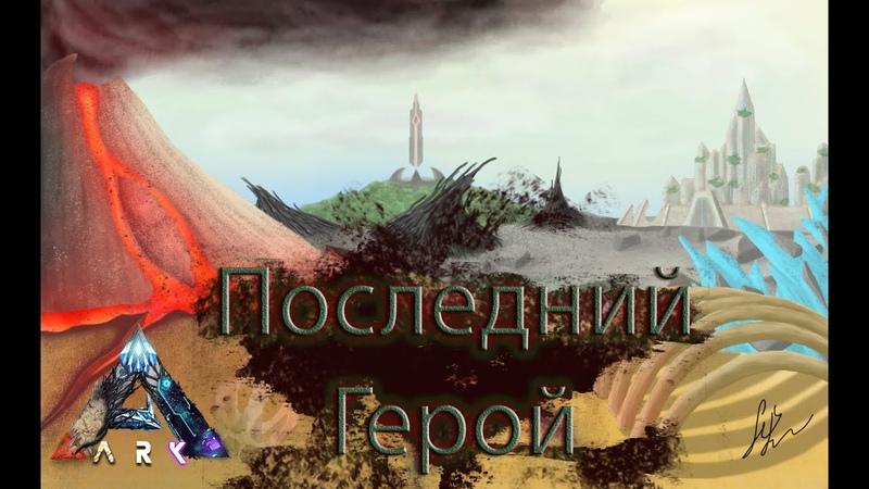 ARK Scorched Earth Последний Герой 67 68 Мировой Шрам Таймскип