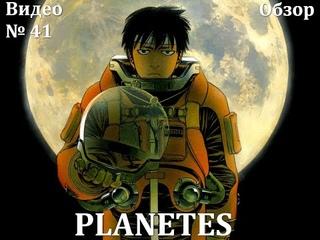 Видеообзор: Planetes (Через космолом к звёздам)