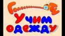 Учим одежду Карточки Домана Развивающее видео для детей