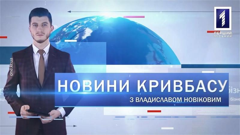 Новини Кривбасу 9 січня 2020 падіння літака, смертельна аварія, безкоштовний проїзд