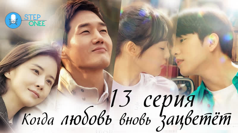 13 16 Когда любовь вновь зацветёт Южная Корея 2020 озвучка STEPonee MVO
